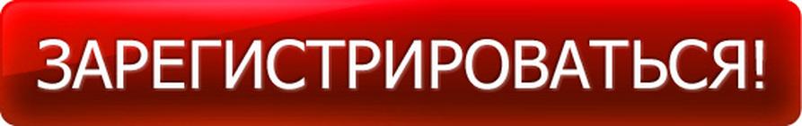 ZAREGISTRIROVATSYA-_knopka_.jpg